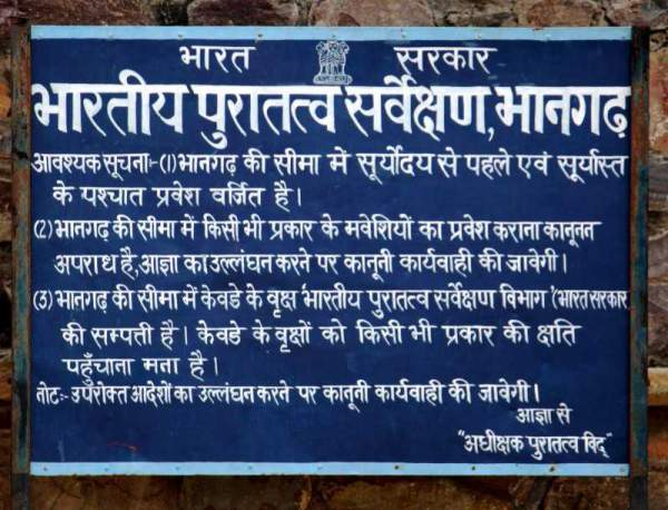The ASI restrictions on entry in Bhangarh - Mythical India