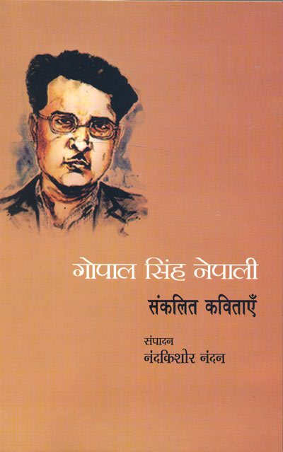 Death anniversary of Gopal Singh Nepali, well known writer