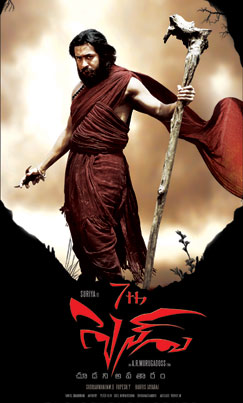 Life of Bodhidharma depicted in 7th Sense, Tamil movie,Director A R Murugadoss and lead actor Suriya - Mythical India